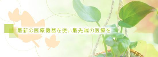 横浜内視鏡専門サイト